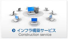 インフラ構築サービス