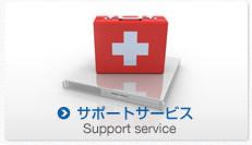 サポートサービス